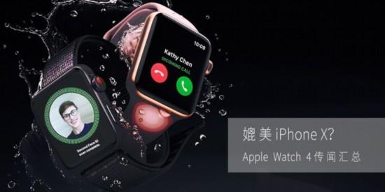 媲美iPhone X?Apple Watch 4传闻汇总