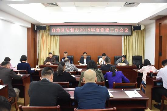 自治区法制办召开2018年度机关党建工作会议