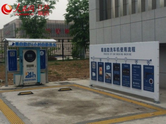 南京溧水12处自助洗车点建成向市民开放