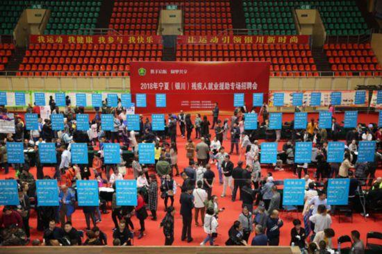 2018年宁夏残疾人就业援助专场吸引千人求职