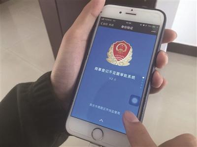 """南京栖霞区全国首创微信""""刷脸""""办营业执照"""