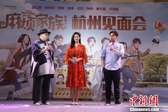 资料图:喜剧电影《麻烦家族》在浙江杭州举行电影见面会。沈琍蓝 摄