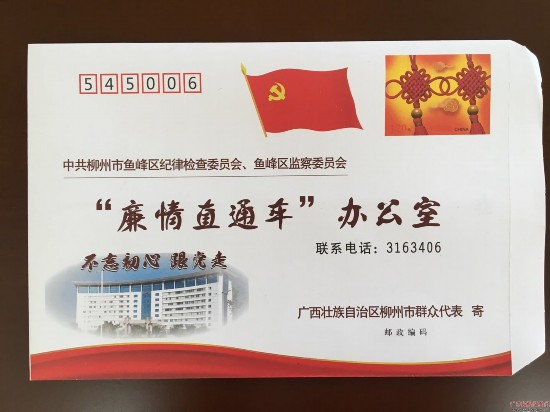 """柳州市鱼峰区:""""廉情直通车""""信访邮箱进万家"""