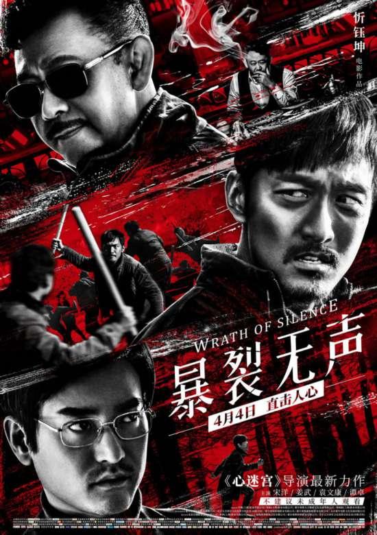 《暴裂无声》4日全国上映 姜武饰神经质杀手昌万年