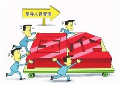 南通海门出台市属国企领导人员管理暂行办法