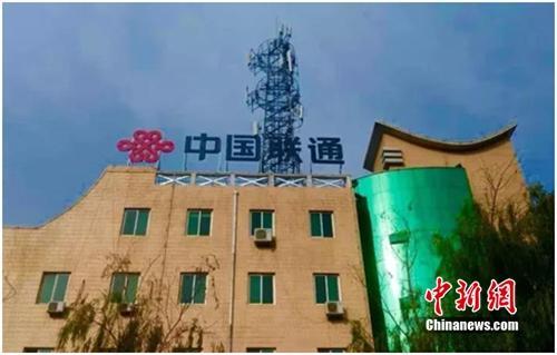 资料图:中国联通致力于网路建设。供图