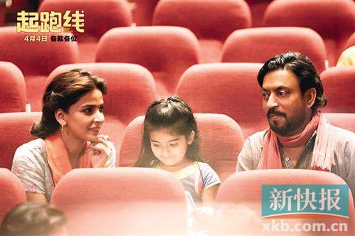 印度话题电影《起跑线》折射当下家长的现实焦虑