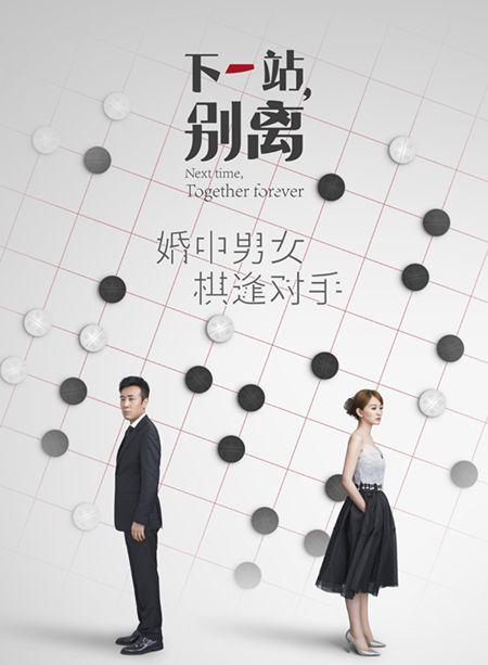 《下一站,别离》曝定档海报 李小冉治愈爱无能
