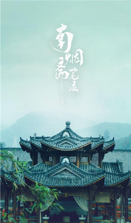 《南烟斋笔录》首曝内部场景照 四万株曼沙珠华环绕