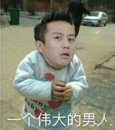 鹿晗用表情反击邓超遭对方调侃:你有图在我炕热搞笑图片的图片