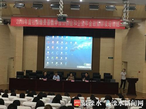 南京溧水2018年度社保缴费基数申报工作启动
