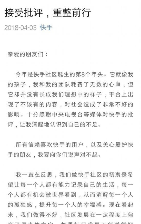 央视曝光短视频平台早孕网红乱象 火山、快手