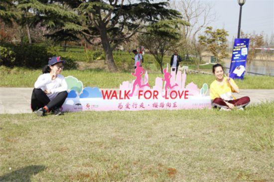 为爱行走公益徒步正式开幕
