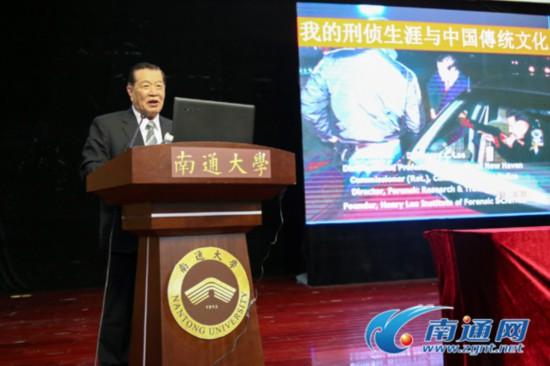 李昌钰做客南通大学 讲述刑侦生涯与传统文化