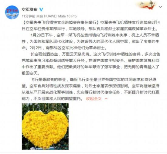 空军失事飞机牺牲官兵追悼会在贵州举行 被批准为革命烈士