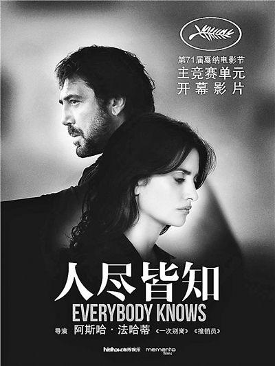 《人尽皆知》将成第71届戛纳电影节开幕片
