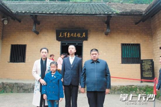 怀着深情,毛新宇一家在毛泽东同志故居前合影留念。 长沙晚报记者 张禹 摄
