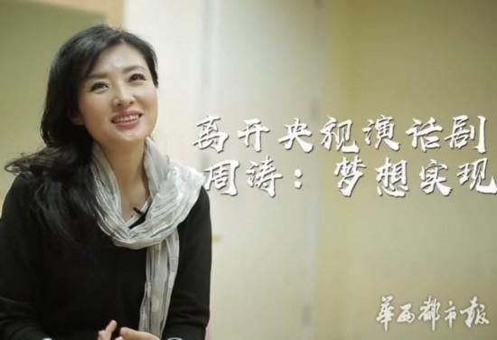 前央视名嘴周涛首登话剧舞台将在全国多地巡演
