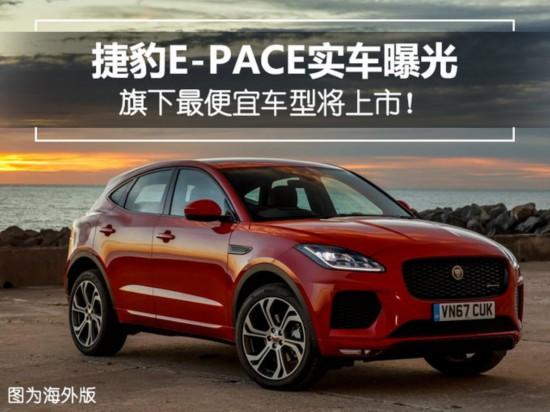 捷豹E-PACE实车曝光 旗下最便宜SUV