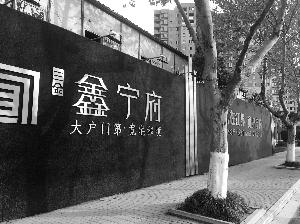 """南京三金鑫宁府被曝光后还在宣传""""偷面积"""""""