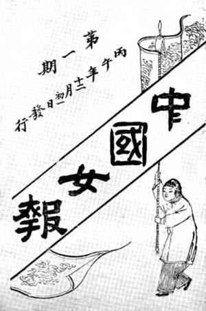 巾帼英雄秋瑾创中国首份妇女报刊