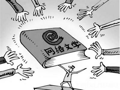 """张颐武:网络文学是中国新""""第五大发明"""""""