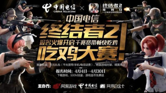 Zhejiang telecom eat chicken contest started signing up the strong terminator 2 is coming