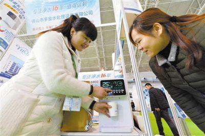 2018中国国际健康产业博览会:健康生活 绿色环保