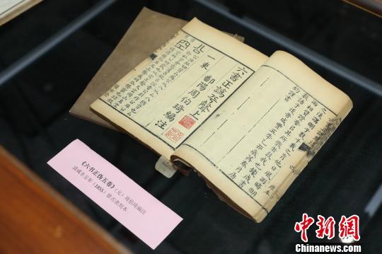 重庆图书馆首次公开展出刘伯承捐赠文献