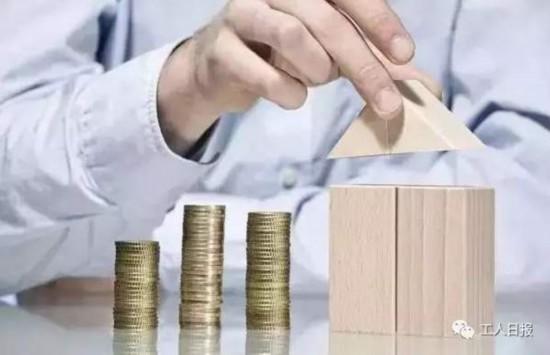 跟你的钱有关!公积金提取将有大变化,快了解一下!