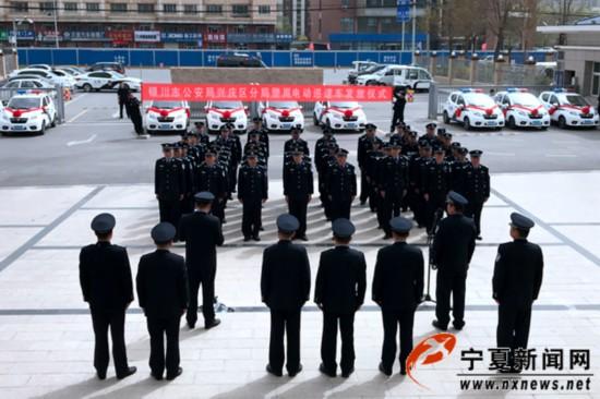 兴庆公安新增20辆警用巡逻车 助力社区警务提档升级