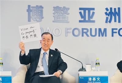 """博鳌亚洲论坛举行""""70年与40年的记忆:走进新时代的中国""""分论坛"""