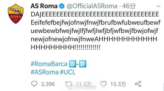罗马官推发乱码 庆祝球队史诗级胜利