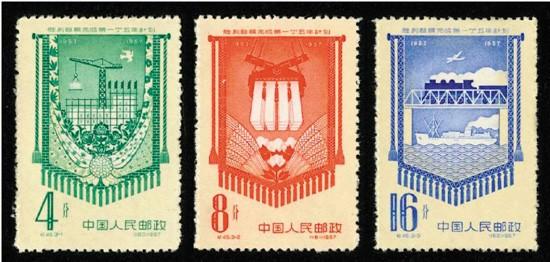 周令钊 1957纪45《胜利超额完成第一个五年计划》纪念邮票