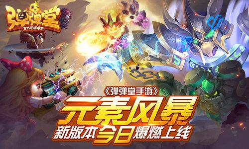 The mobile game play hall element storm new version deflagration online today