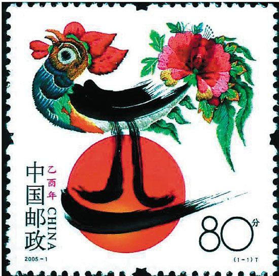 吕胜中 富贵大鸡(吉) 特种邮票 2005乙酉年