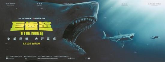 李冰冰杰森下海打怪 探访史前巨兽《巨齿鲨》