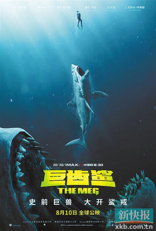 《巨齿鲨》全球定档 李冰冰杰森下海打怪