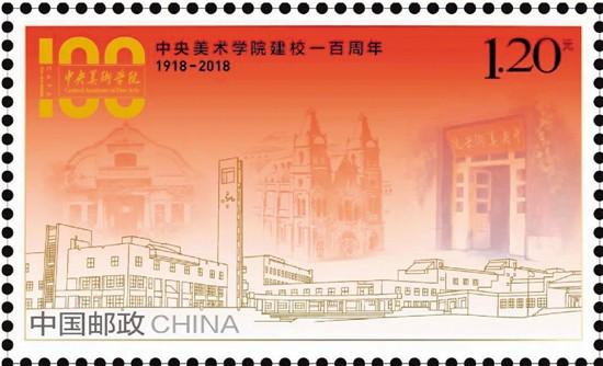 中央美术学院建校一百周年邮票
