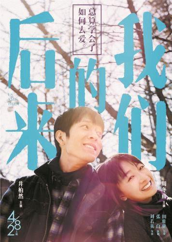 陈奕迅演唱电影《后来的我们》主题曲