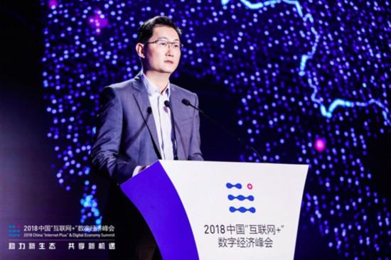 马化腾:腾讯要成为各行各业的数字化转型的助手