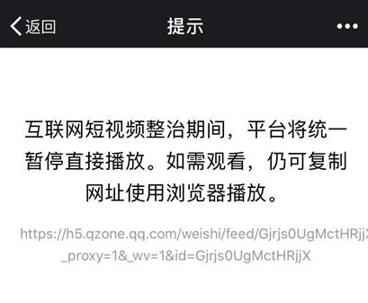 微信和QQ将暂停短视频APP外链直接播放功能