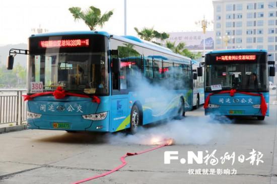 连江至福州公交正式开通
