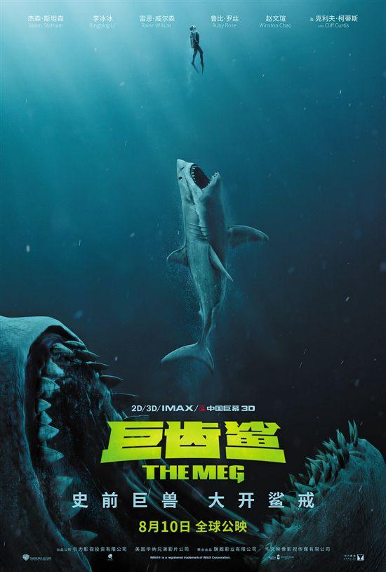 《巨齒鯊》定檔 杰森·斯坦森李冰冰惡戰史前海底巨獸
