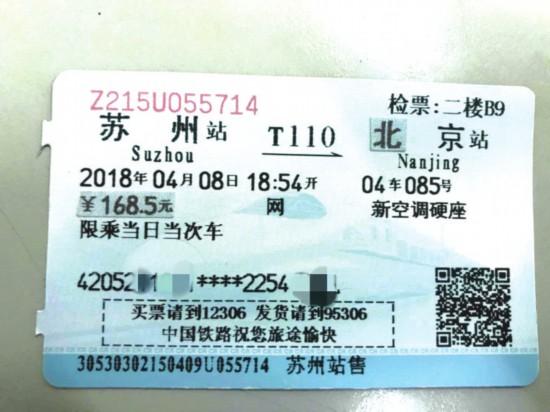 为省钱涂改拼贴火车票 苏州男子被行拘