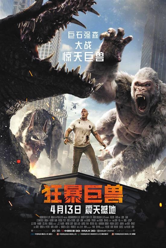 《狂暴巨兽》将映 巨石强森:怪兽片不是简单地吓人