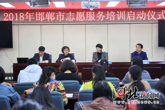 2018年邯郸市志愿服务培训启动(图)