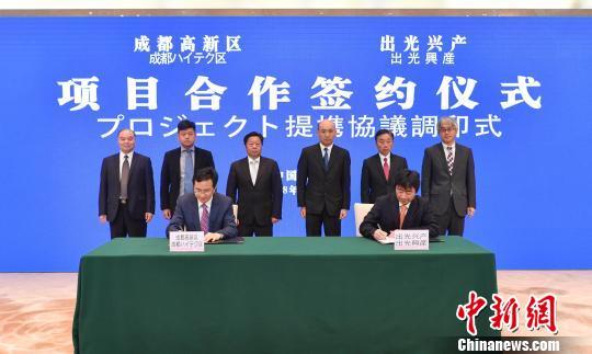 世界500强企业日本出光兴产电子材料生产基地落户成都