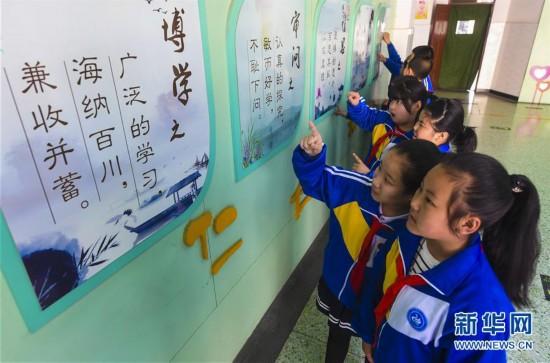"""(教育)(1)国学教育""""沐""""校园"""