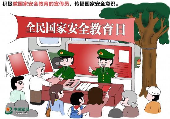 走心漫画:国家安全教育日军人应该做?漫画集除四害图片